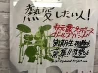【悲報】秋元康プロデュースのガールズバンド募集ポスターが女性をバカにしすぎだと炎上...(画像あり)