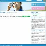 『めっちゃ!ソーシャル・ネット・パーク!/サクラ出会い系サイト評価』の画像