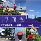 『香港彩り情報「日帰りで離島に行こう!ラマ島特集(前)」』の画像