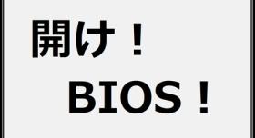 『BIOS/UEFI設定画面が開かない・入れない場合の6つの対処方法』の画像