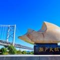 1988(昭和63)年4月10日は、「瀬戸大橋」が開通した日