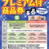 『岡崎市のプレミアム商品券の購入受付が本日より開始となりました〜』の画像