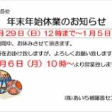 『年末年始休業のお知らせ【店舗・ネットショップ】』の画像