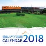 『道南いさりび鉄道 2018年カレンダー・てぬぐいなどオリジナル新グッズ発売!』の画像