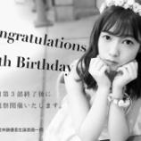 『【乃木坂46】『24歳も一緒に歩いてくれますか?』斉藤優里 生誕祭 レポートまとめ!!』の画像