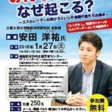 『【1月27日】ゲーム理論の一般向け講演会【無料!】』の画像
