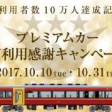 『京阪電気鉄道 プレミアムカーご利用者数 10万人達成し、キャンペーンを実施!』の画像