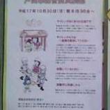 『次の日曜は戸田市総合防災訓練』の画像