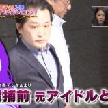 『【元乃木坂46】『サンジャポ』紫のシルエットが・・・三田佳子次男『保釈当日 愛人の元アイドルと密会』報道される・・・』の画像