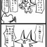【四コマ漫画】日帝呪いの杭