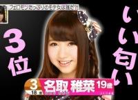 【AKB48】倉持明日香「いい匂いランキングのたかみな1位は納得いかん」