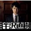 元SKE48加藤智子『半沢直樹』に出演