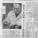 『産経新聞 2015年1月11日の記事』の画像