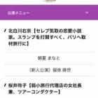 『【朗報】王妃の館 新公配役発表!【キタ――♪ o(゚∀゚o) (o゚∀゚o) (o゚∀゚)o キタ――♪】』の画像