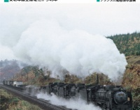 『Rail No.89 1月21日(火)発売』の画像