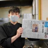 『つながる食堂ツナヤ、オープン!地域・食材・学生をつなげる伊藤さんの料理、美味しかったです!』の画像