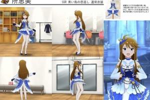【ミリシタ】SSR「青い鳥の恩返し 所 恵美」(通常) 衣装紹介