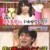 【悲報】関ジャニ錦戸「うどんちゃんが大嫌い」