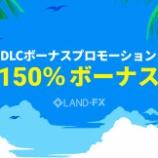 『LandFX(ランドFX)が、「150%ボーナスプロモーション(DLC Bonus)」を開始!ぜひご利用ください!』の画像