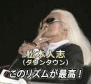 AKB指原莉乃が卒業コンサート 松本人志がクソ寒い格好で登場