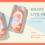 『クラフト・ノンアルコールビールブランド「昼ビ」誕生!』の画像