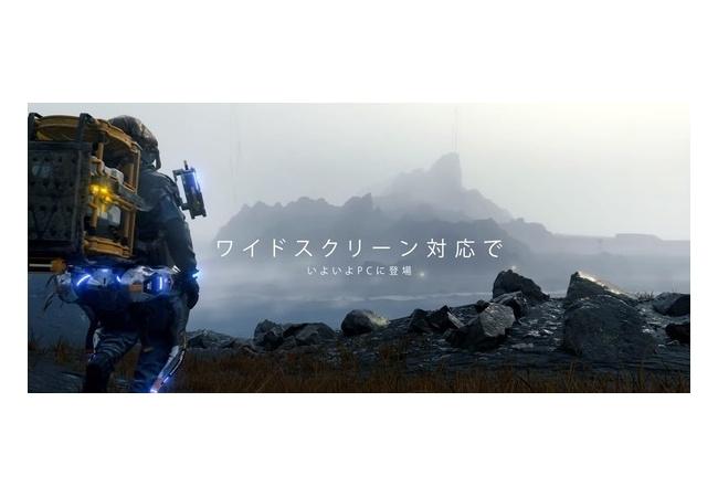 【デスストランディング】PC版トレーラーが公開