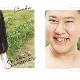 """『【乃木坂46】『裸足でSummer』""""とにかく明るい安村Ver.""""を作ってみた!違和感なさすぎワロタwww』の画像"""