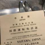 『国外運転免許証を取得してきた。海外発の仮想通貨ICOやFX口座開設に便利です。』の画像