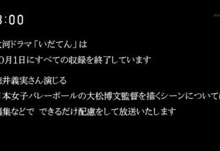 """NHK「大河ドラマ""""いだてん""""は10月1日に収録を終えています。徳井さんシーンについて編集などでできるだけ配慮を~」"""