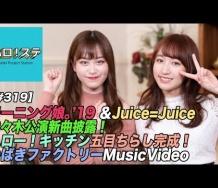『【ハロ!ステ#319】モーニング娘。'19&Juice=Juice 新曲LIVE映像SP!ハロー!キッチン、つばきファクトリー最新MV公開! MC:山木梨沙&新沼希空』の画像