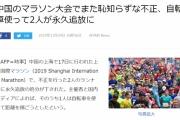 【画像】中国のマラソン大会がカオスwwwwwwwwwwwww