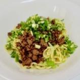 『【ゆず活レシピ】休日ランチに作りたい!ゆず香る「肉味SOぼろ麺」』の画像