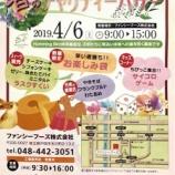『戸田市ファンシーフーズさん春のチャリティバザール、4月6日(土)開催。Humming Bird未来基金さんとのコラボ企画。工場直売のスィーツ販売、模擬店、サイコロゲーム等を予定!』の画像