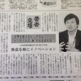 『本日の日刊工業新聞に掲載されていました!「熱」本』の画像