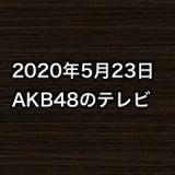 2020年5月23日のAKB48関連のテレビ