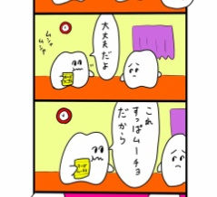 今日の歯のマンガ