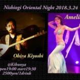 『今週土曜日3/24『西荻オリエンタルナイト』〜トルコの伝統楽器サズ&ベリーダンス』の画像