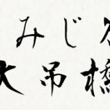 『【那須塩原旅】塩原ダムを渡る日本最大の吊橋「もみじ谷大吊橋」。恋人の聖地とのことだけど、ひとり身には幸せをおすそ分けしてもらいたい!w実際に行ってきた。』の画像