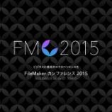 『ファイルメーカーカンファレンス2015でiPad Pro』の画像
