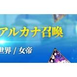 『【アルカナタクティクス】9月20日(月)00:00ピックアップアルカナ召喚開催のご案内』の画像