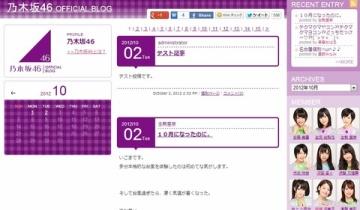 【朗報?】乃木坂46公式ブログに活動休止中の秋元真夏名義でテスト投稿