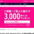 楽天モバイルが「Rakuten UN-LIMIT V」を紹介した人に3千ポイントと紹介された人に2千ポイントをプレゼントする紹介特典を11月30日に終了