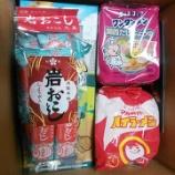 『Twitterのフォロワー「pooh大吉」さんから、西日本旅行のお土産を送って頂いた!』の画像