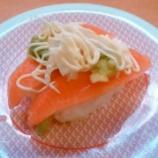 『かっぱ寿司で無料ランチ【株主優待】』の画像