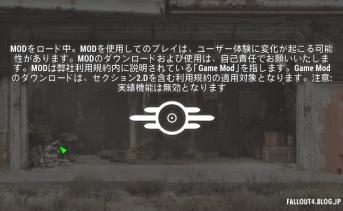 Fallout4 MOD導入ガイド
