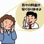 光回線を乗り換えろとかいう電話やら訪問やらがやたら来るんだけど何なの?