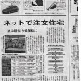 『新聞で見つけました。』の画像