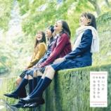 『【乃木坂46】19thシングル TypeCのジャケ、座ってる下の『コケ』やばくないか・・・』の画像