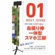【速報】DIME (ダイム) 2022年 1月号 《特別付録》 自撮り棒一体型スマホ三脚