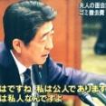 【桜を見る会】安倍昭恵氏からも推薦者 森友問題の時「私人」だと閣議決定したのに?